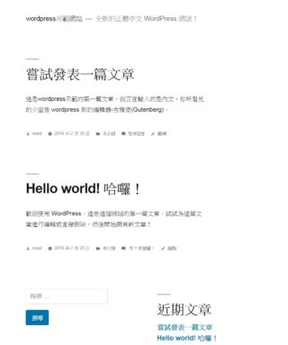 Wordpress-Twenty Nineteenwordpress-Twenty Nineteen套版首頁
